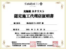 (株) K's NEXT-認定施工代理店証明
