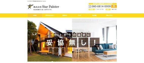 (株)Star Painter