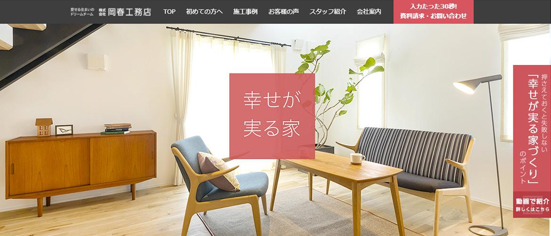 岡春工務店 HPイメージ