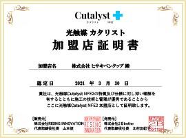 (株)ヒサキペンタップ -加盟店証明書