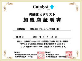 ㈲クリーンハープ宮崎-加盟店証明書