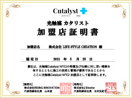 ㈱LIFE STYLE  CREATION-加盟店証明書
