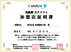 ㈱松渕塗装工業-加盟店証明書