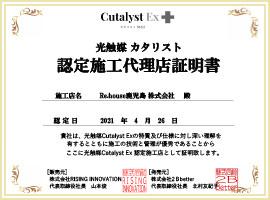 Re.house鹿児島㈱-認定施工代理店証明