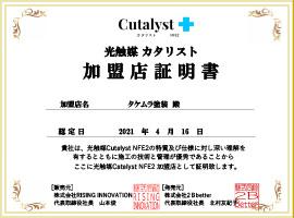 タケムラ塗装-加盟店証明書