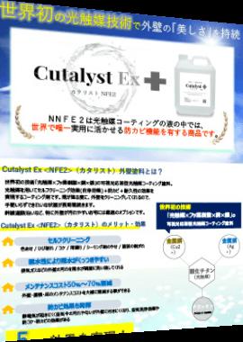【内装用】販促ツール資料