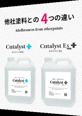 【共通】他社塗料との4つの違い