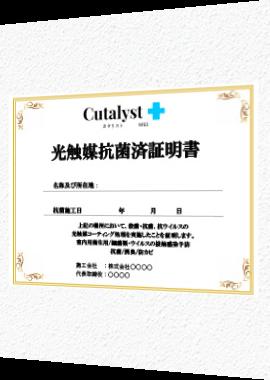 【その他】抗菌済証明書